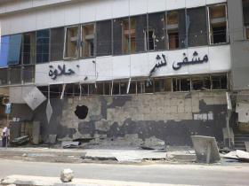 A hospital in Syria after being targeted by a government air strike.