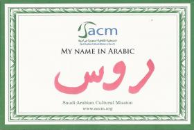 Here's my name, Rose handwritten in Arabic lettering.