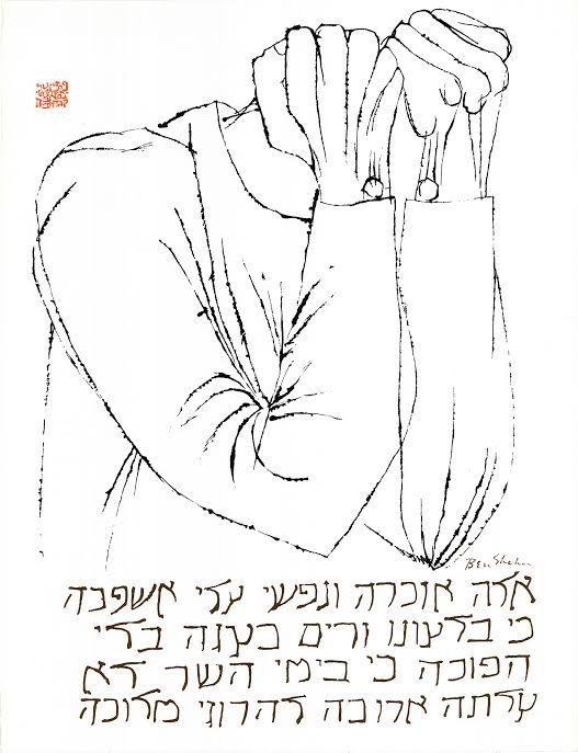 Ben Shahn, Warsaw, 1943 (1963), screen print, Madison Art Collection, Gift of Michael Berg. @Estate of Ben Shahn, VAGA, New York, N.Y. [The Hebrew text is from the ten martyrs' prayer said on Yom Kippur, the Day of Atonement.]