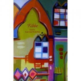 Cover for Kibbe, by Susan Azar Porterfield