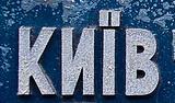 Is it spelled Kiev or Kyiv? Neither! It's Київ!