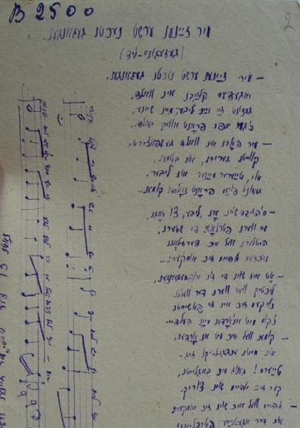 One of the scribbled notes and lyrics uncovered by historian Anna Shternshis that were confiscated and hidden by the Stalin regime.