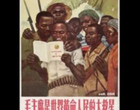 """Modern relations between Africa and China commenced during the 1950s. This Cold War-era poster carries the slogan """"Chairman Mao is the great savior of the revolutionary peoples of the world"""" and an illustration of African freedom fighters reading a copy of Mao's little book of quotations."""