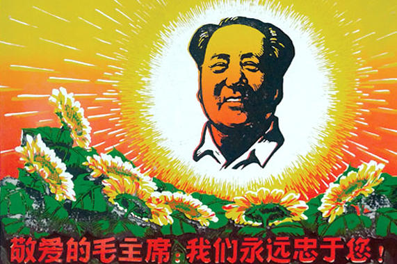"""""""Beloved Chairman Mao, we are loyal to you forever."""" 1967"""