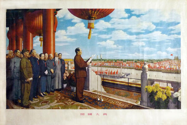 """""""Founding of the People's Republic of China,"""" 1st edition, 1953. (Note senior party official Gao Gang, who stands at the far right.)"""