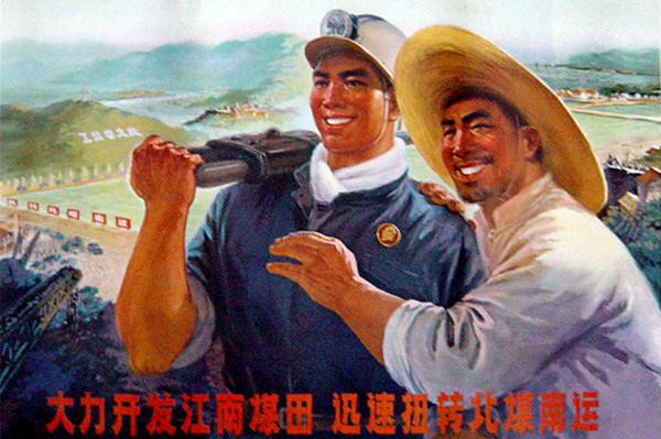 """""""Develop coal mining in the lower Yangtze Village to change the situation of transporting coal only from north to south."""" 1972"""