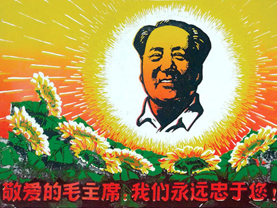 """A 1967 poster declares, """"Beloved Chairman Mao, we are loyal to you forever."""""""